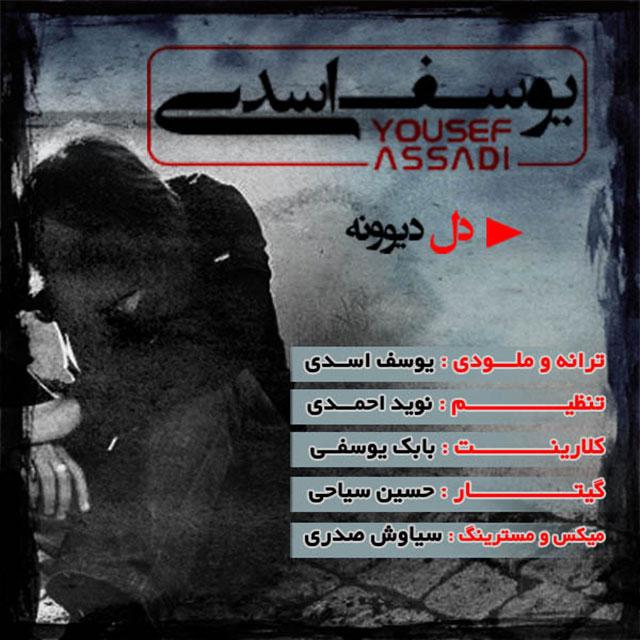 Yousef Asadi – Dele Divooneh