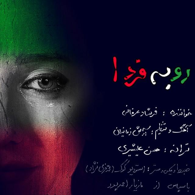 Farshad Erfani – Ru Be Farda