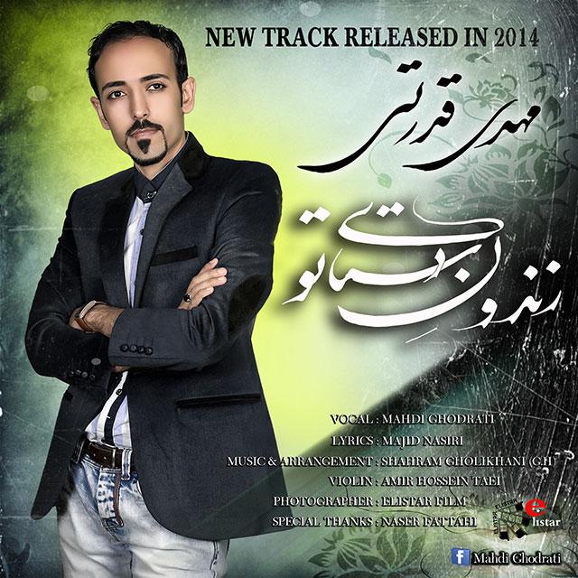 Mahdi Ghodrati – Zendone Dastaye To