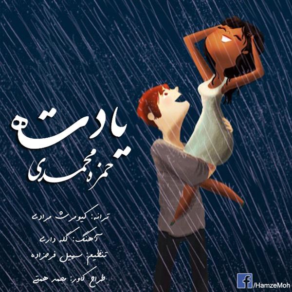 Hamzeh Mohammadi – Yadete