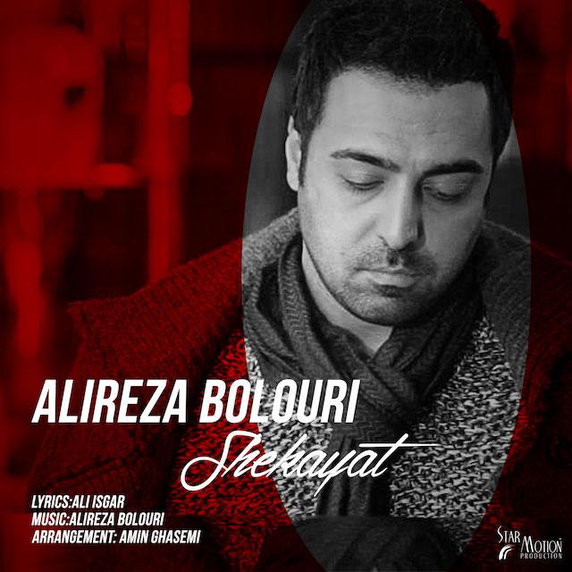 Alireza Bolouri – Shekayat