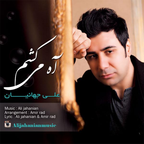 Ali Jahanian – Aah Mikesham