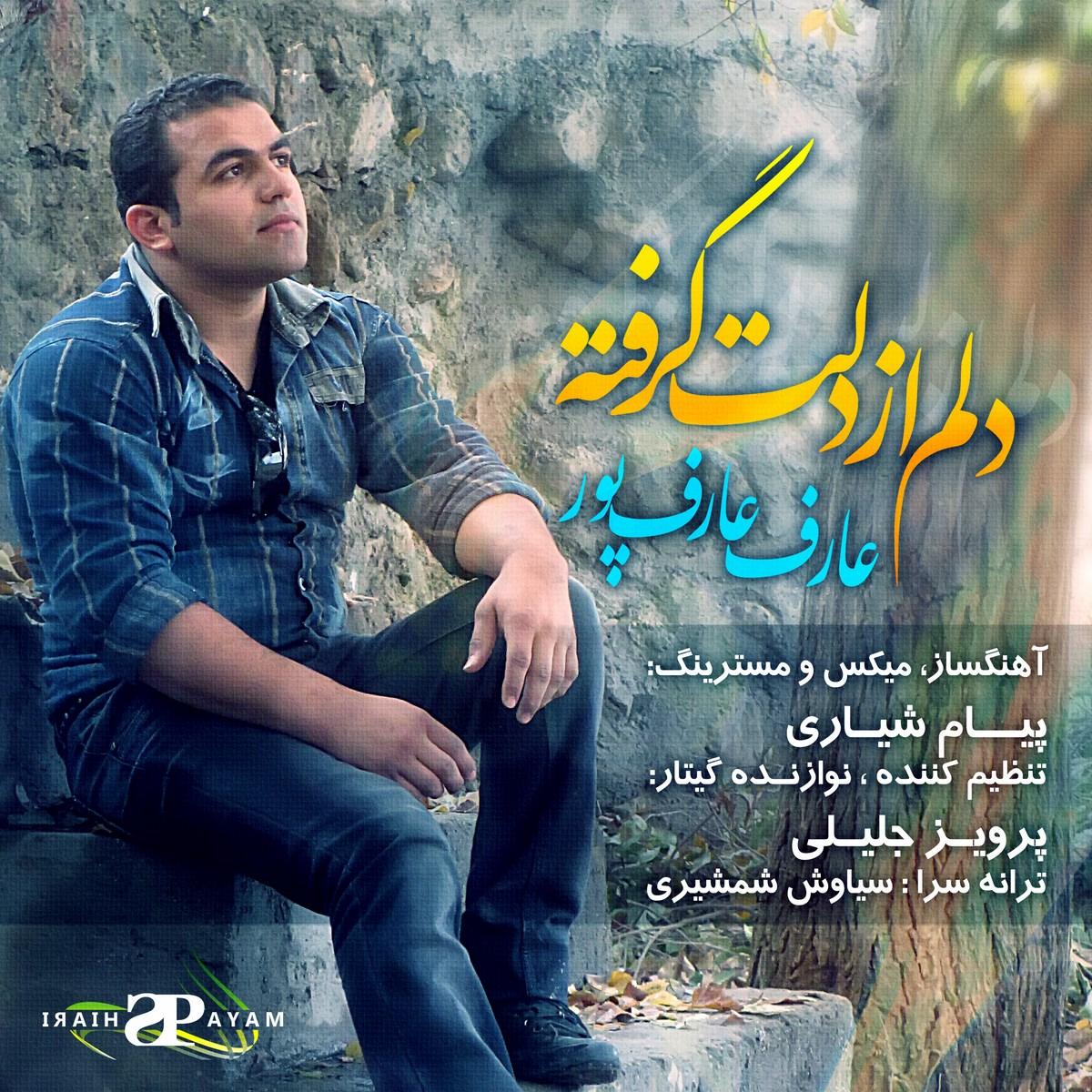 Aref Arefpour – Delam Az Delet Gerefteh