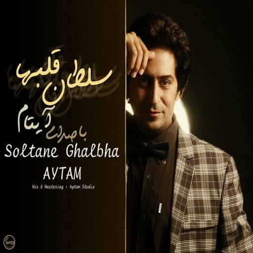 Aytam – Soltane Ghalbha