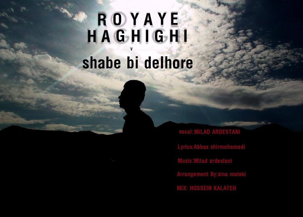 Milad Ardestani – Royaye Haghighi