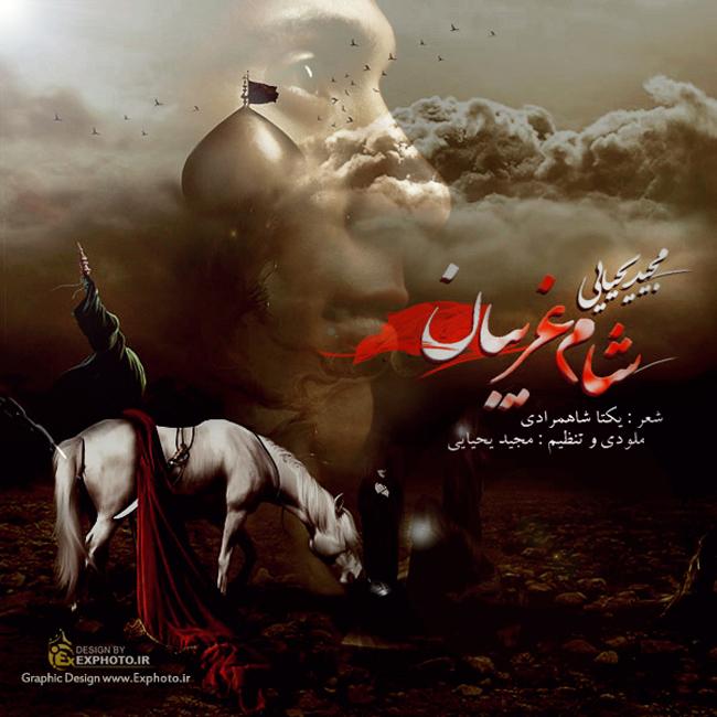 Majid Yahyaei – Shame Ghariban