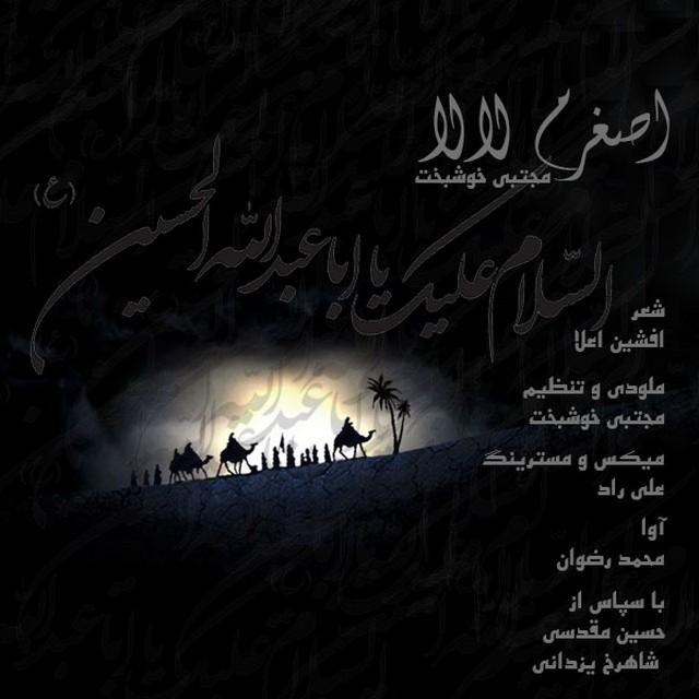 Mojtaba Khoshbakht – Asgharam Lala
