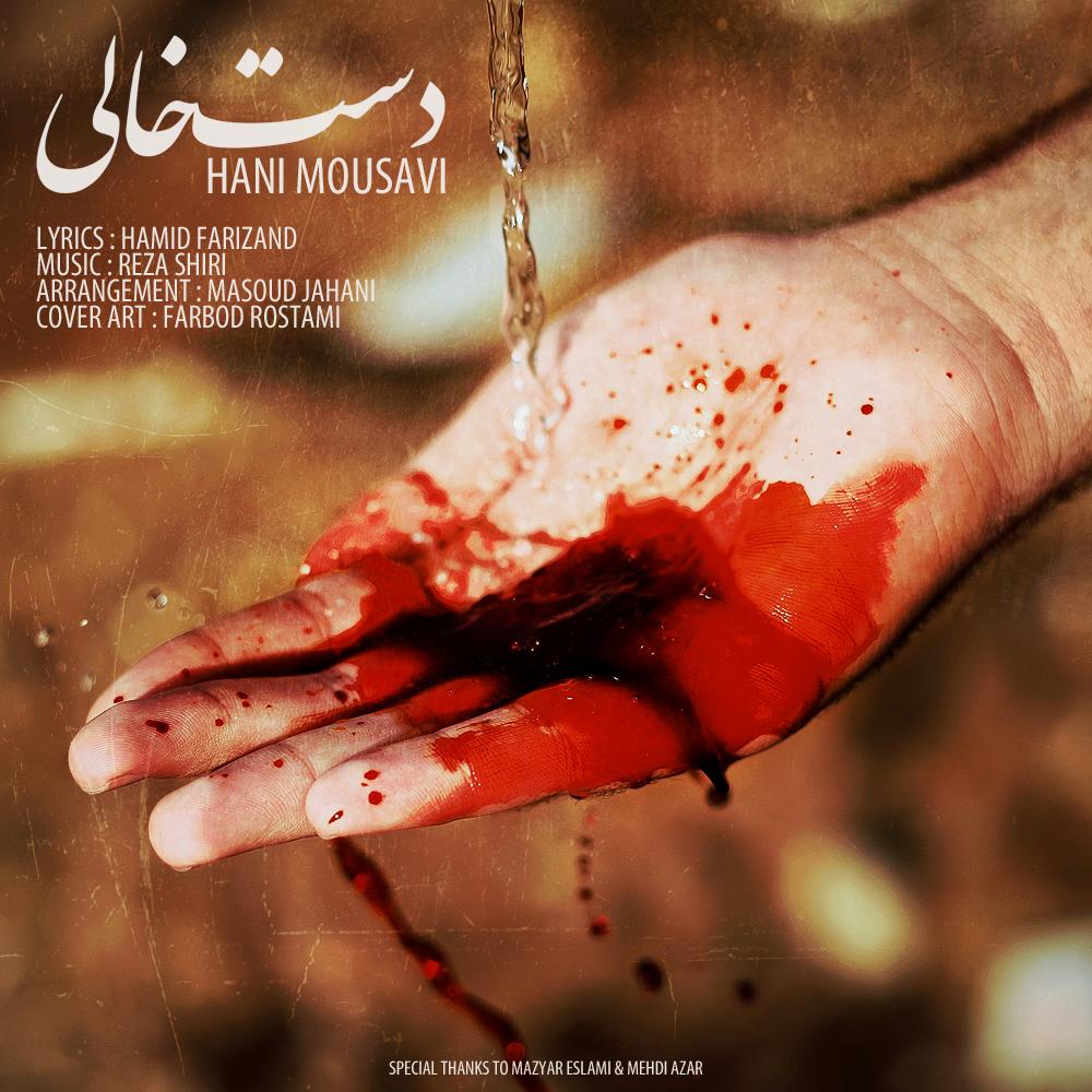 Hani Moosavi – Daste Khali