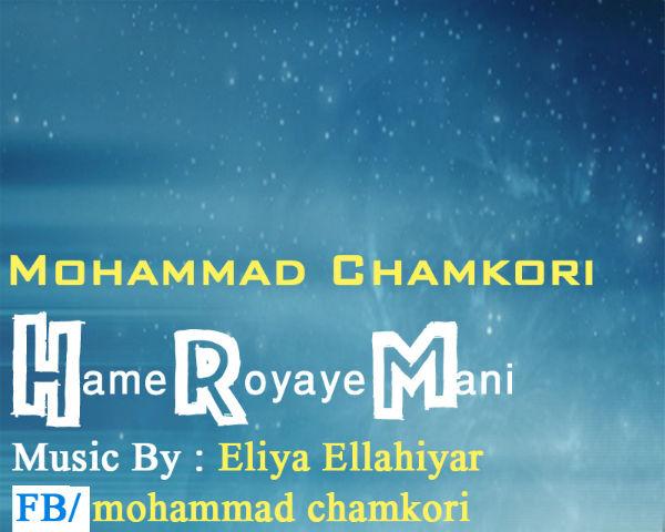 Mohammad Chamkori – Hame Royaye Mani