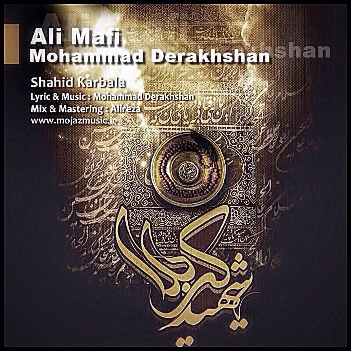 Ali Mafi ft. Mohammad Derakhshan – Shahid Karbala