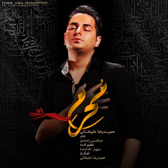 Hamidreza Alikhani – Moharam