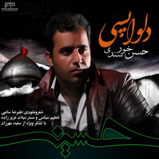 Hasan Khorsandi – Delvapasi