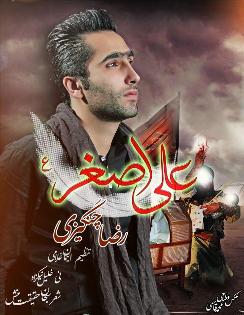 Reza Changizi – Ali Asghari
