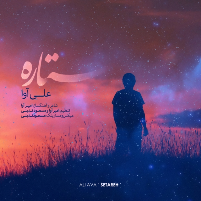 Ali Ava – Setareh