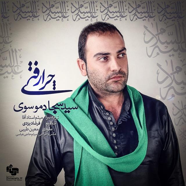 Seyyed Sajjad Mousavi – Chera Rafti