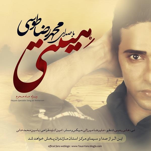 Mohammadreza Tousi – Heyyati