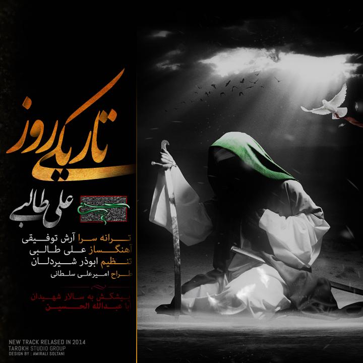 Ali Talebi – Tariki Rooz