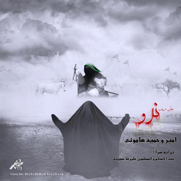 Amir & Hamid Hamooni – Jaane Zeynab Naro