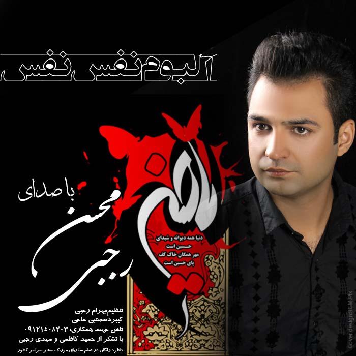 Mohsen Rajabi – Nafas Nafas