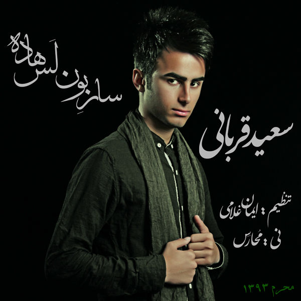 Saeid Ghorbani – Sarebon Las Hade