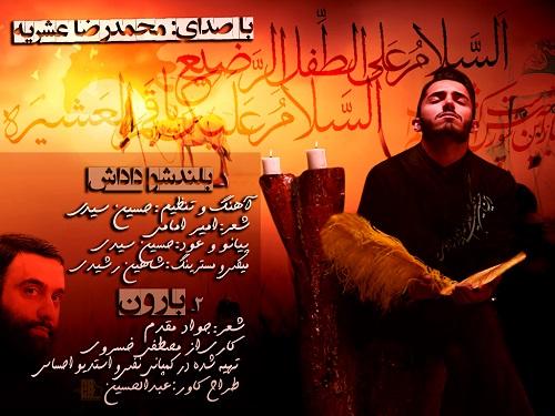 Mohammadreza Oshrieh – 2New Music