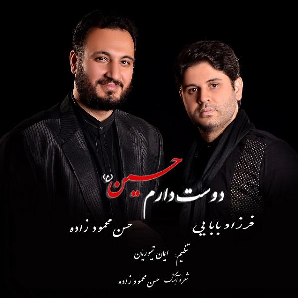 Farzad Babaei – Dooset Daram Hosein