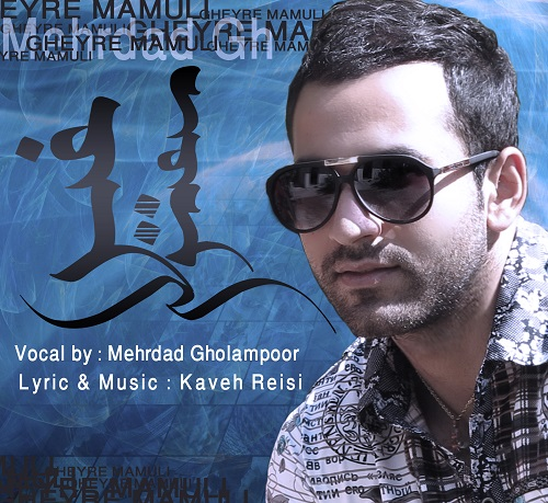 دانلود آهنگ جدید غیر معمولی از مهرداد غلامپور