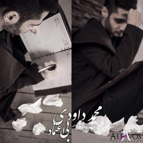 آهنگ جدید محمد داودی به نام بی اعتماد