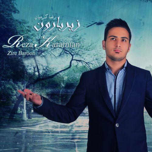 آهنگ جدید زیر بارون از رضا کرمیان