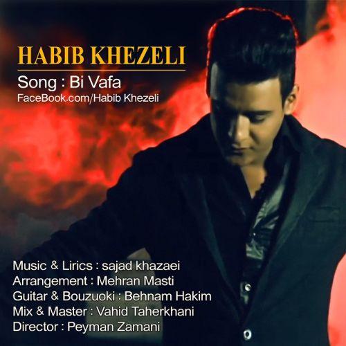 آهنگ جدید حبیب خزلی به نام بی وفا