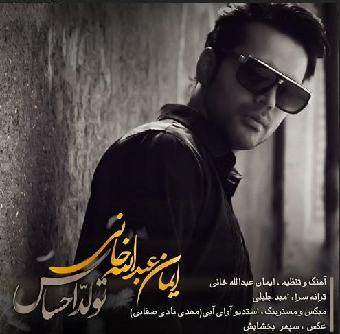 آهنگ جدید ایمان عبدالله خانی به نام تولد احساس