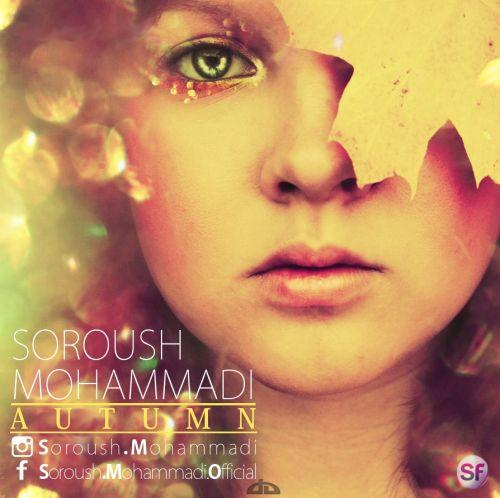 آهنگ جدید سروش محمدی به نام پاییز