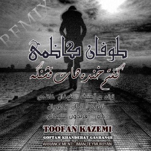 آهنگ جدید طوفان کاظمی به نام خنده هات قشنگه