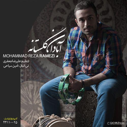 آهنگ جدید محمد رضا رامزی به نام آبادان گلستانه