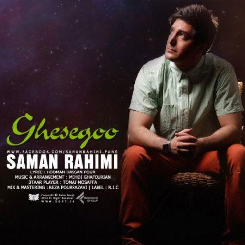 آهنگ جدید سامان رحیمی به نام قصه گو