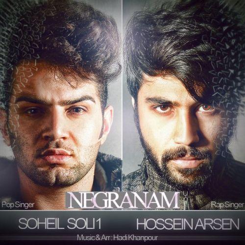 آهنگ جدید سولی 1 با همراهی حسین آرسن به نام نگرانم