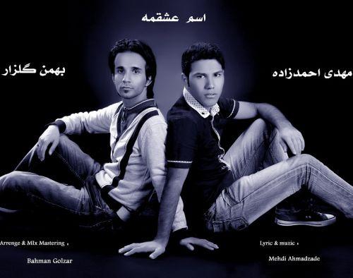 آهنگ جدید بهمن گلزار و مهدي احمدزاده به نام عشقمه