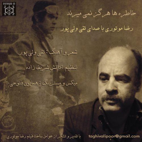 آهنگ جدید تقی ولی پور به نام رضا موتوی