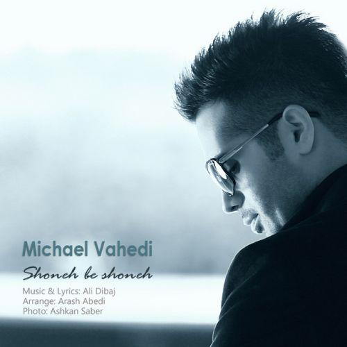 آهنگ جدید مایکل واحدی به نام شونه به شونه