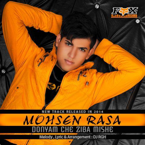 آهنگ جدید محسن رسا به نام دنیام چه زیبا میشه