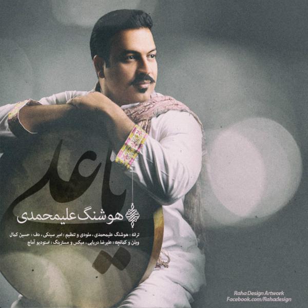 آهنگ جدید هوشنگ علیمحمدی به نام یا علی