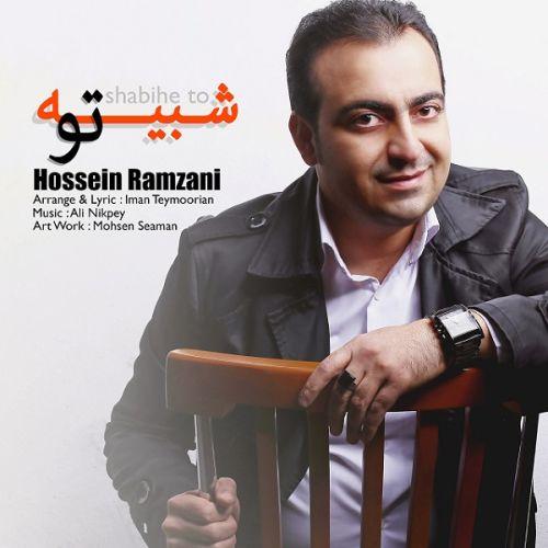 آهنگ جدید حسین رمضانی به نام شبیه تو