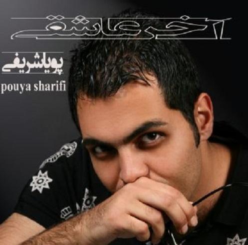 آهنگ جدید پویا شریفی به نام آخر عاشقی