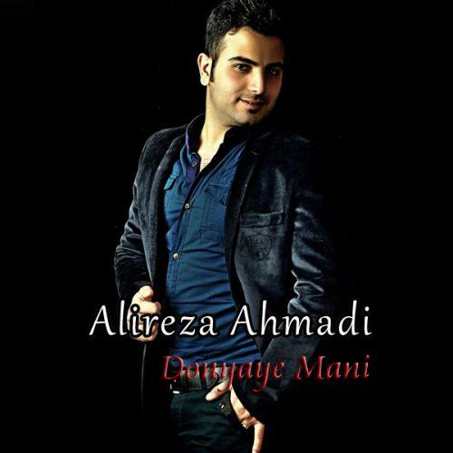 آهنگ جدید علیرضا احمدی به نام دنیای منی