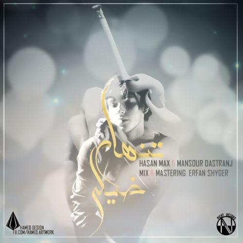 آهنگ جدید مسعود دسترنج و حسن مکس به نام تنهایی