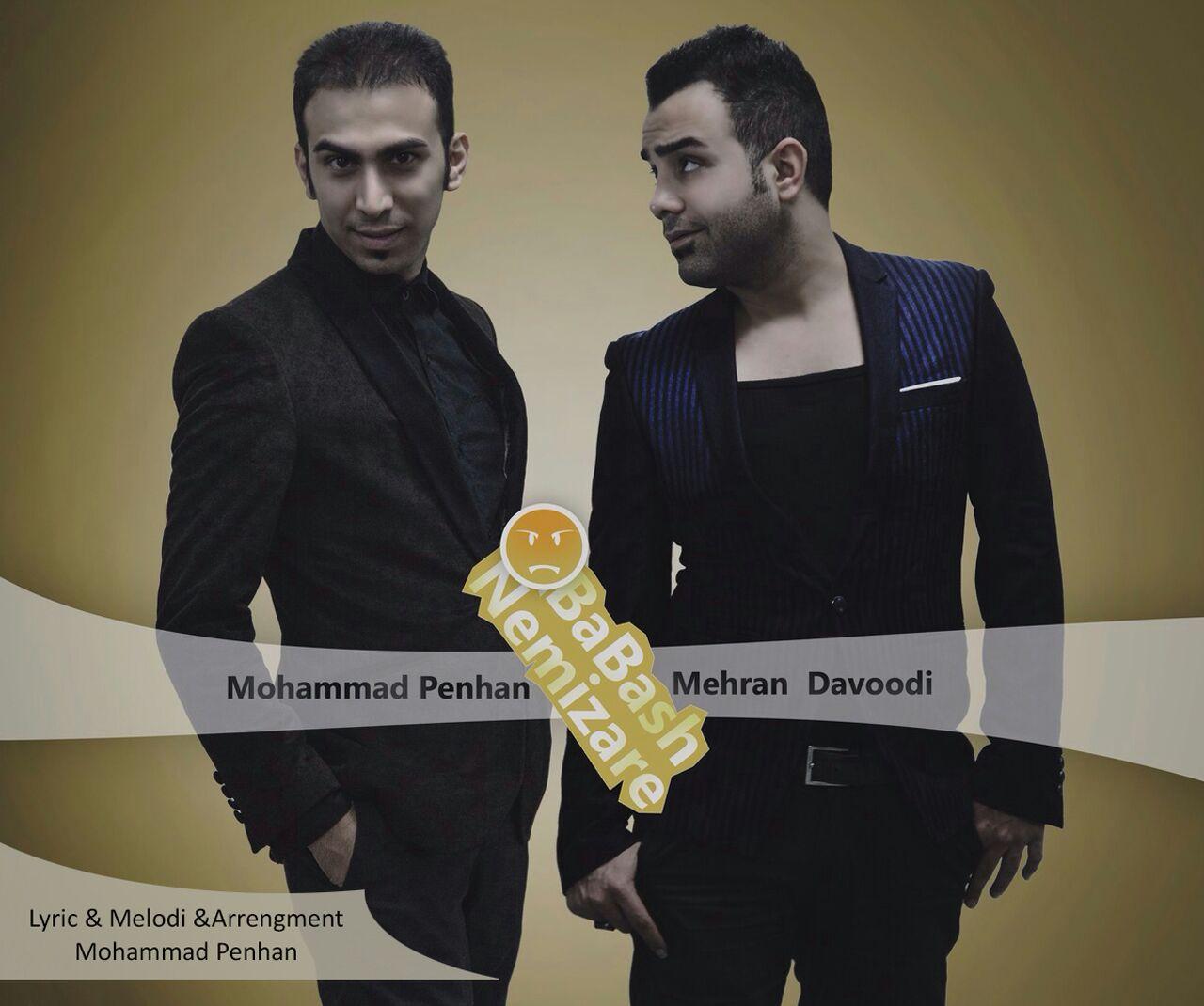 آهنگ جدید محمد پنهان و مهران داوودی به نام باباش نمی ذاره