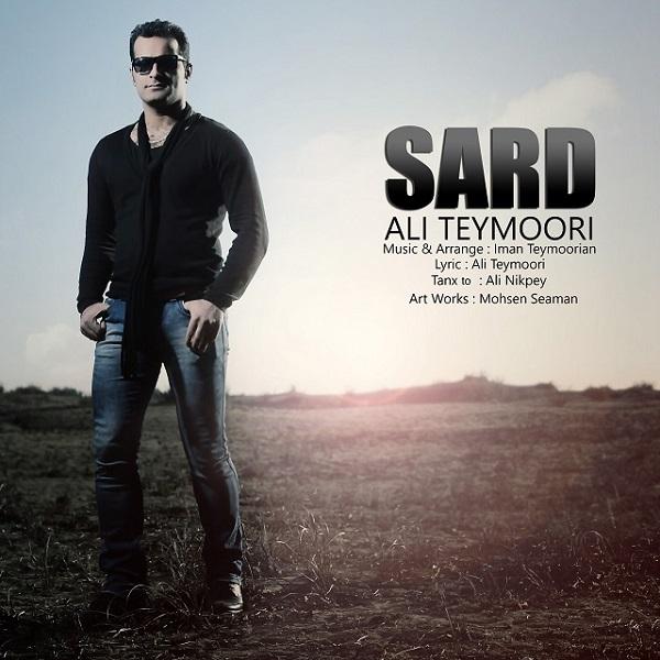 آهنگ جدید علی تیموری به نام سرد