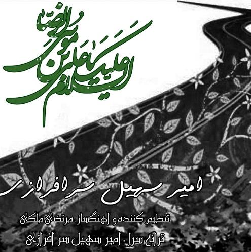 آهنگ جدید امیر سهیل سرفرازی به نام امام رضا