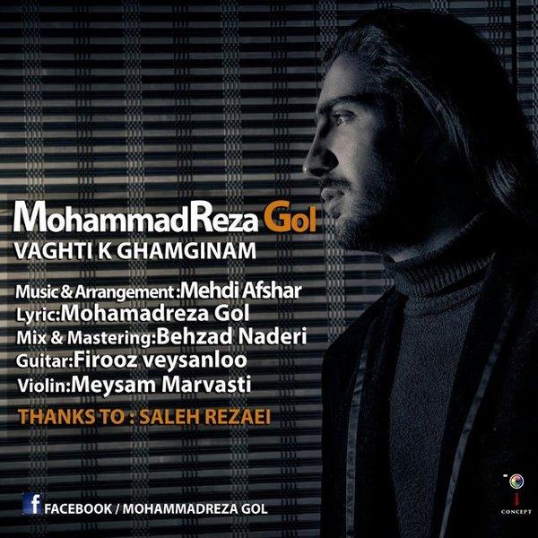 دانلود آهنگ جدید محمدرضا گل به نام وقتی که غمگینی