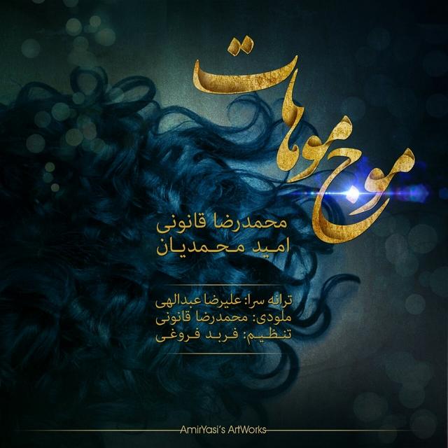 دانلود آهنگ جدید محمدرضا قانونی بهمراهی امید محمدیان به نام موج موهات